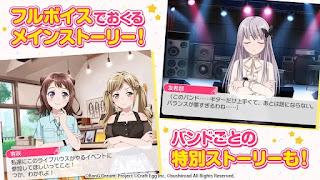 BanG Dream! Girls Band Party v3.9.1 Mod APK Terbaru