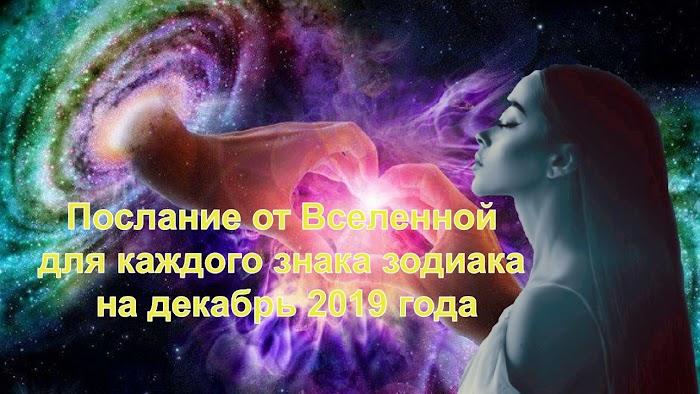 Послание от Вселенной для каждого знака зодиака на декабрь 2019 года