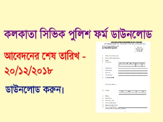 Calcutta Civic Police Full Size Application Form