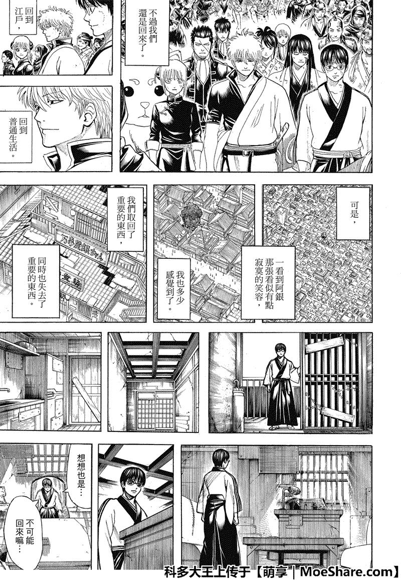 銀魂: 704话 - 第31页