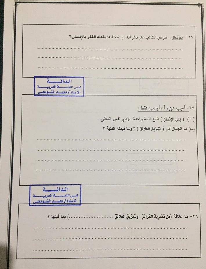نموذج امتحان تجريبى كامل بتوزيع الدرجات لمادة اللغة العربية للثانوية العامة 2020 8