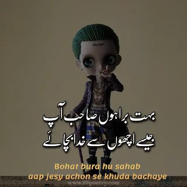 Bohat bura hu sahab-attidude status In Urdu