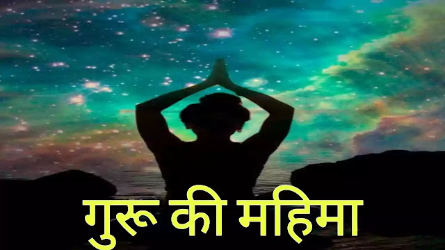 Guru ki mahima | Bhagwan kahan he?