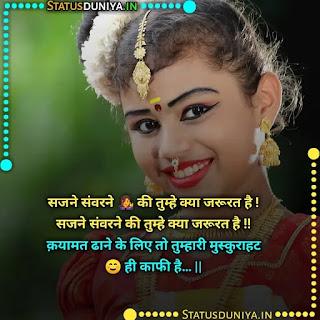 Smile Shayari Quotes Status In Hindi 2021, सजने संवरने 👩🎤 की तुम्हे क्या जरूरत है ! सजने संवरने की तुम्हे क्या जरूरत है ! क़यामत ढाने के लिए तो तुम्हारी मुस्कुराहट ☺️ ही काफी है… ||
