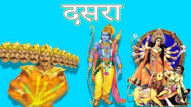 दसरा मराठी निबंध | Marathi essay on Dusara.
