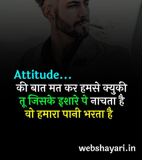 attitude status hindi pics