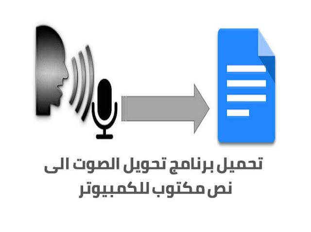 تحميل برنامج تحويل الصوت الى نص مكتوب للكمبيوتر