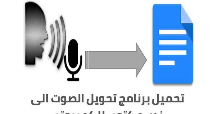 برنامج تحويل الصوت الى نص للكمبيوتر