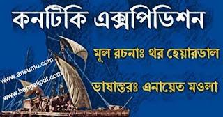 Kontiki Expedition Bengali PDF Onubad