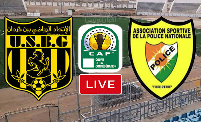 بث مباشر   مباراة إتحاد بن قردان ضد نادي شرطة النيجر في كأس الاتحاد الإفريقي