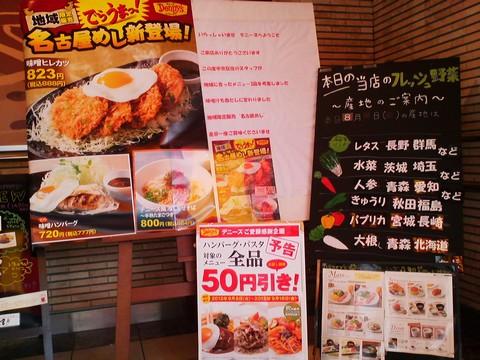 メニュー1 デニーズ名古屋東新町店