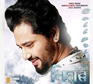 Niyor Lyrics & Download Assamese Song by Dikshu