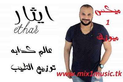 حصريا اغنيه عالم كدابه -غناء ايثار-توزيع الطيب 2018