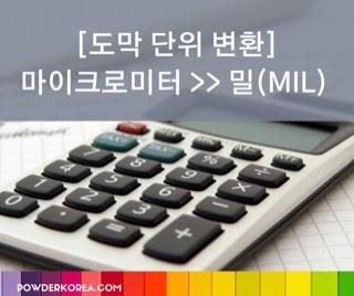 [분체도장 기초 ]도막(DFT) 단위 변환: 마이크로미터 → 밀 (Convert Micrometer to Mil)