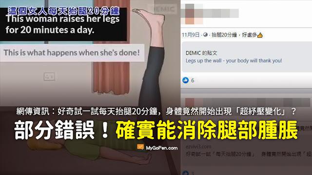 每天抬腿20分鐘 超紓壓的變化 謠言 影片