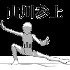 Rotating sticker for only Yamakawa.