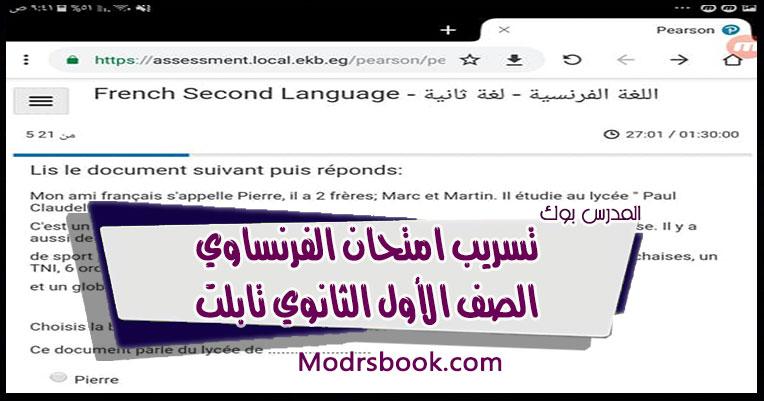 اجابة امتحان الفرنساوي اليوم 16 ديسمبر الصف الاول الثانوي