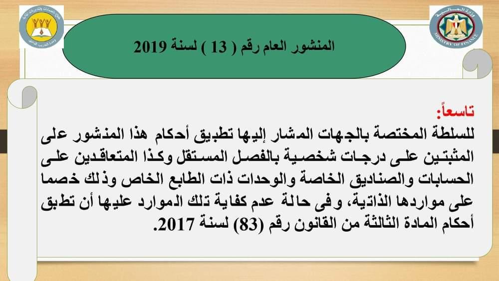 س و ج.. وزارة المالية تصدر بيان رسمي بالاجابة على كل الاسئلة الخاصة بالحد الأدني 0%2B%252819%2529