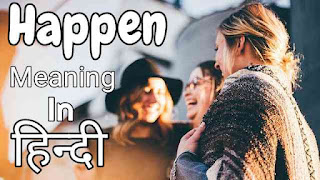 Happen meaning in hindi