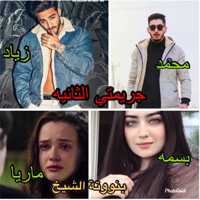 رواية جريمتي الثانية الحلقة الخامسة 5 - بنوتة الشيخ
