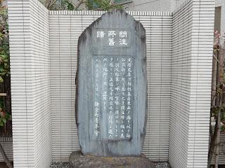 問注所旧跡の碑