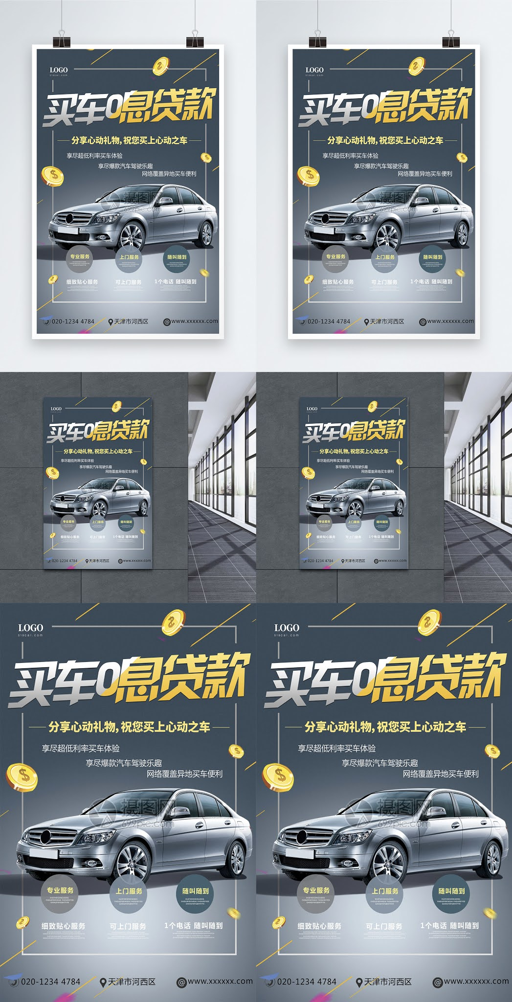 Design an open source poster psd template for modern cars Photoshop