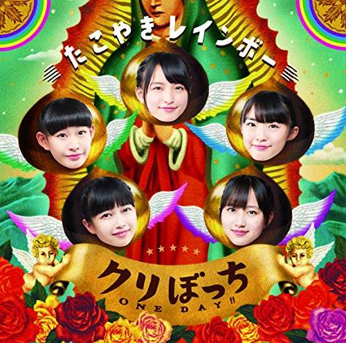 [Single] たこやきレインボー – クリぼっちONE DAY!! (2015.12.16/MP3/RAR)