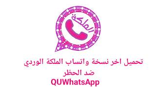 تحميل واتس اب الملكة الوردي QUWhatsApp اخر اصدار 2021