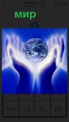 460 слов 4 весь мир в руках, модель земного шара на руках 13 уровень