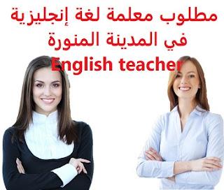 وظائف السعودية مطلوب معلمة لغة إنجليزية في المدينة المنورة English teacher