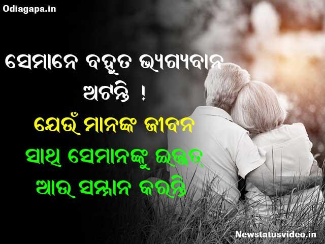 Respect Odia Shayari