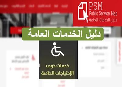 الخدمات العامة لذوى الاحتياجات الخاصة فى مصر
