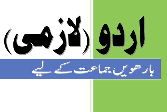 1st Year Urdu Notes pdf Download Sindh Boards