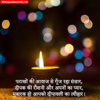 Diwali images shayari 2020 download