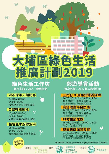 過往活動:大埔區綠色生活推廣計劃 2019