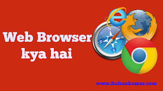 Web Browser kya hai? Web Browser kam kaise karta hai hindi jankari