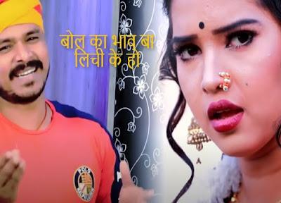 Bol Ka Bhav Ba Lichi Ke Ho Song Lyrics In Bhojpuri