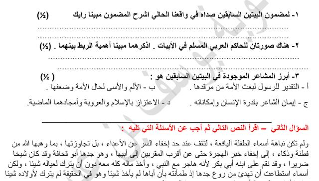 امتحان لغة عربية الصف العاشر الفصل الثاني ثانوية يوسف بن عيسى