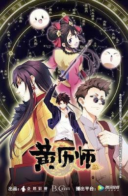 """Chinese anime """"Huangli Shi"""""""