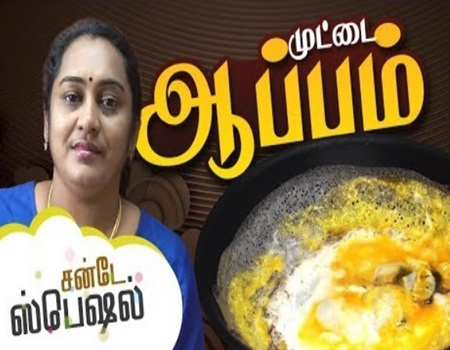 Egg Appam Recipe in Tamil by Gobi Sudha | Easy and tasty Aappam