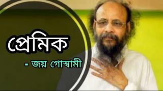 Premik Kobita Lyrics (প্রেমিক) Joy Goswami | Bangla Kobita