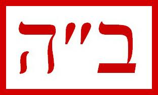 Baruch HaShem