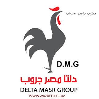 اعلانات الوظائف  مطلوب مراجعين حسابات في شركة دلتا مصر جروب