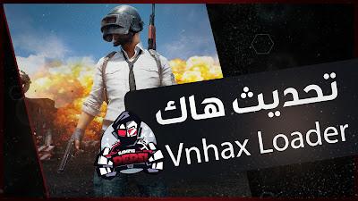 تحديث هاك Vnhax Loader وإصلاح جميع الأخطاء للعبة PUBG MOBILE 0.16.0