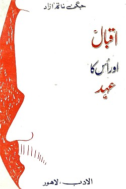 iqbal-aur-uska-ehad