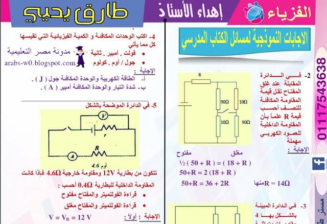 إجابات مسائل كتاب الفيزياء للصف الثالث الثانوي أ/ طارق يحيي