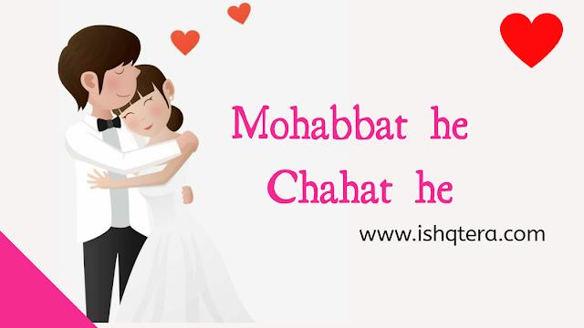Mohbbat He Chahat He