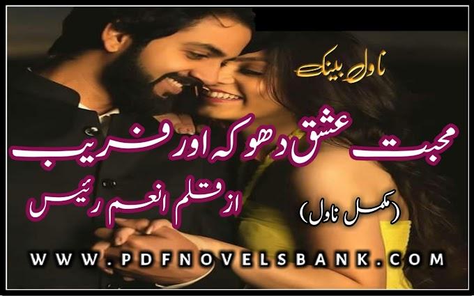 Mohabbat Ishq Dhoka Aur Fareb by Anum Rais Novel Complete Pdf