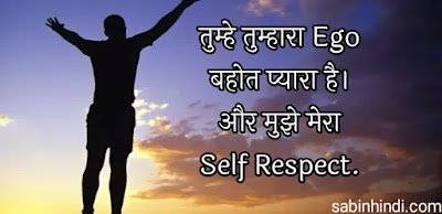 Ego and self respect Quotes in Hindi