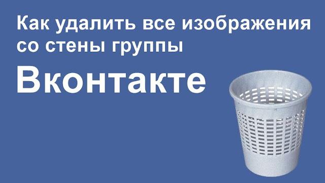 Как удалить изображения со стены группы Вконтакте